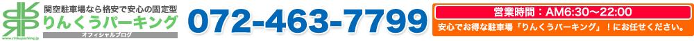 関空駐車場7日6900円格安のりんくうパーキング