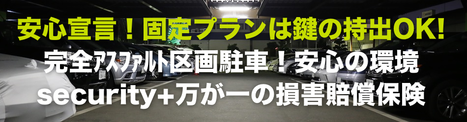 関西空港駐車場 固定