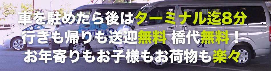 関西空港駐車場 料金