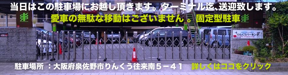関空駐車場 格安