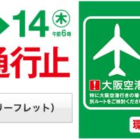 阪神高速池田線フレッシュアップ工事