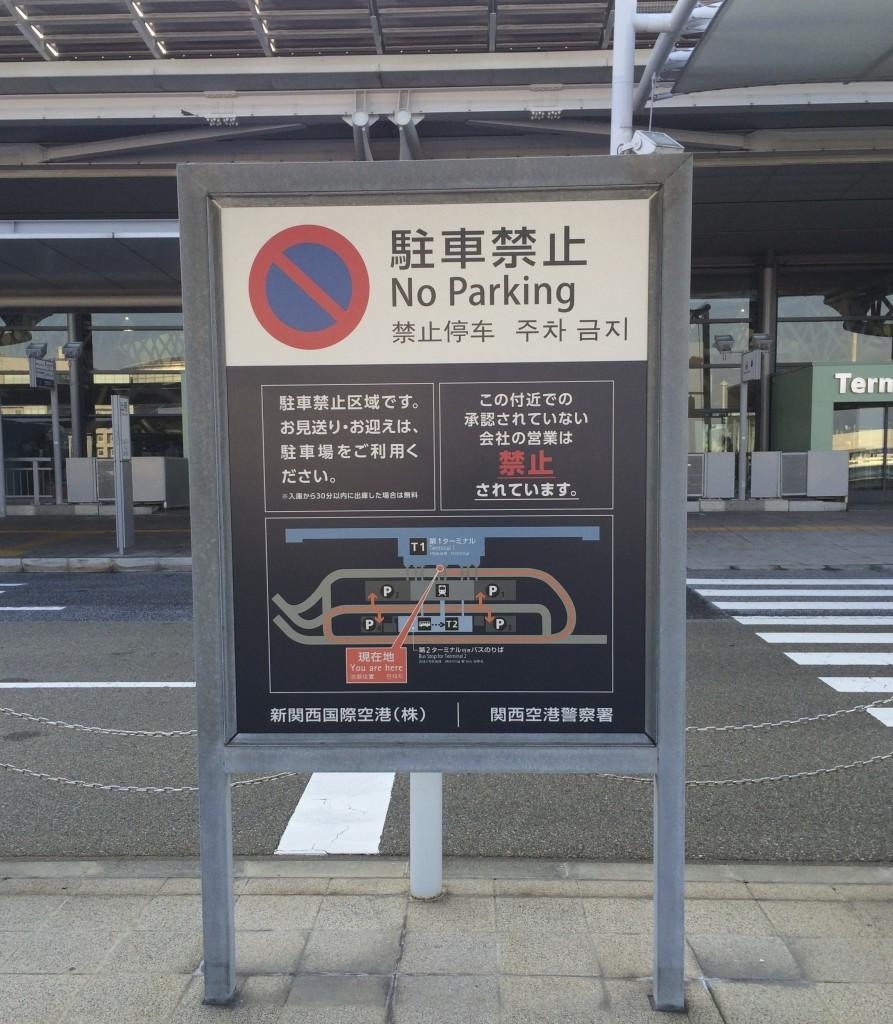 ターミナル前受渡禁止