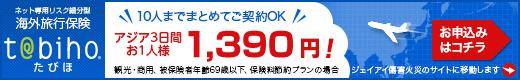 tabiho_w520_h80
